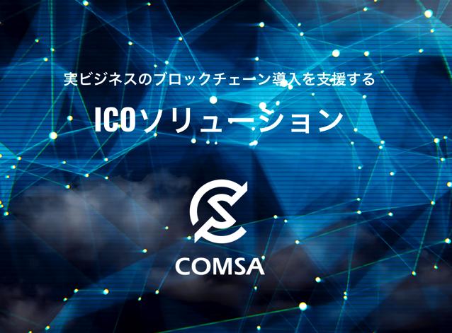 The comsa one-stop ico